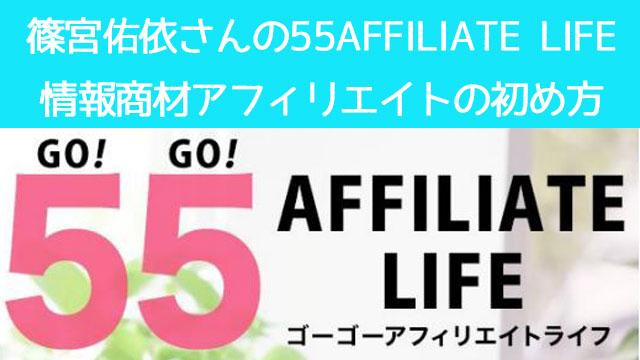 篠宮佑依さんの55AFFILIATE LIFE【Go!Go!アフィリエイトライフ】の推薦