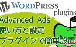 Advanced Adsの使い方!アドセンス広告をプラグインで簡単貼り付け!
