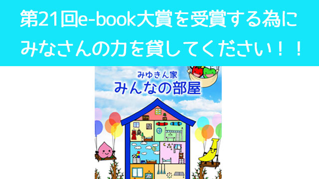 【第21回e-book大賞】みんなの部屋を応援してください!