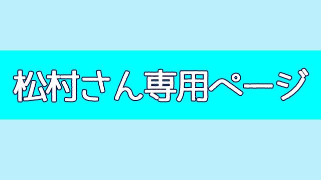 松村さん専用ページ