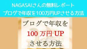 NAGASAIさんの【ブログで年収を100万円UPさせる方法】の推薦