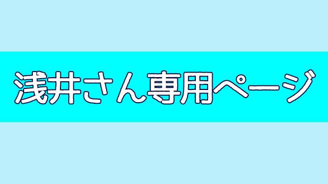 浅井さん専用ページ