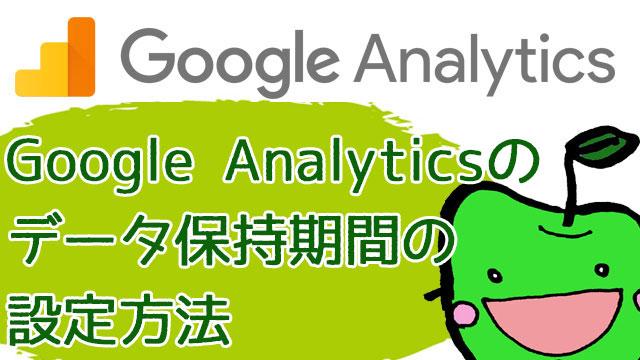 GoogleAnalyticsのデータ保持期間の設定方法!放置してたらヤバイ?
