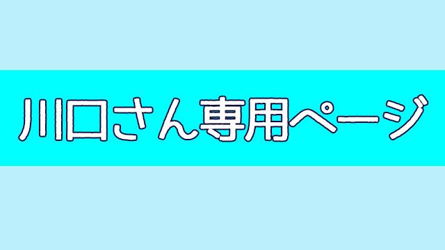川口睦さん専用ページ