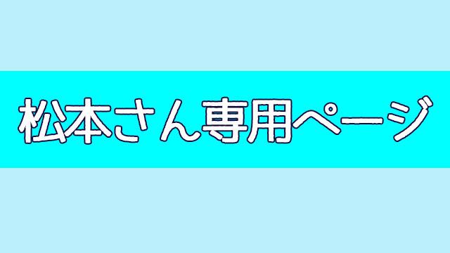 松本さん専用ページ