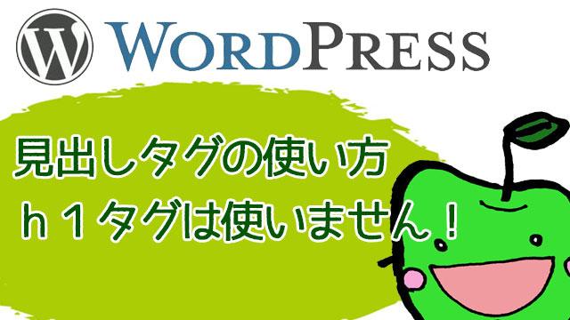 wordpressの見出しの付け方と使い方!h1タグは使わないので注意!