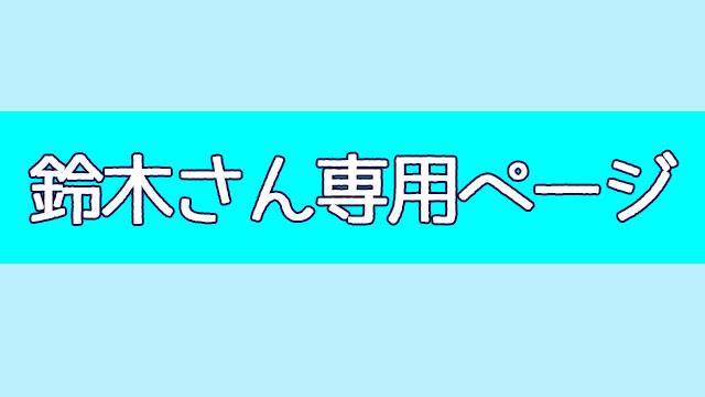 鈴木さん専用ページ