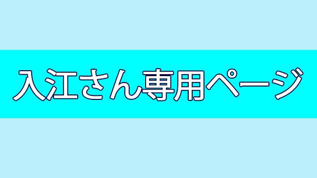 入江さん専用ページ