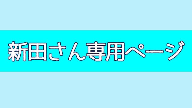 新田さん専用ページ