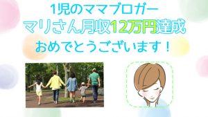 コンサル生のマリさんが月収12万円を達成しました!