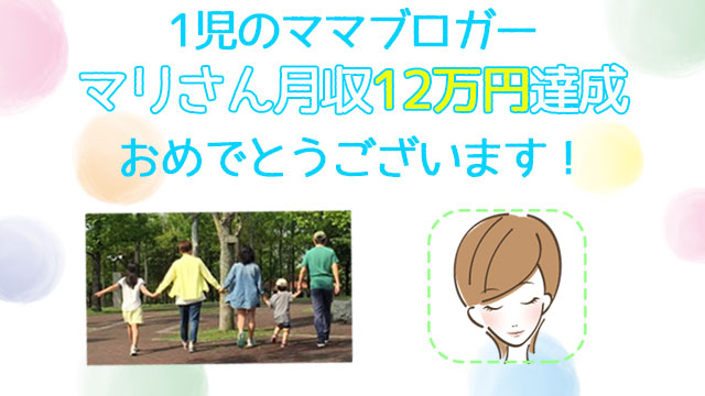 コンサル生のマリさんが月収50万円を達成しました!