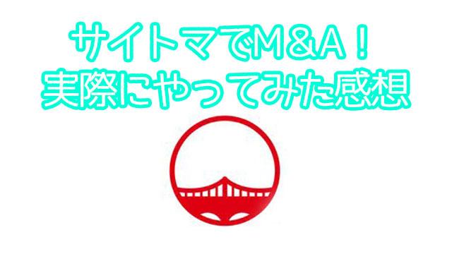 サイトマ【M&A】を使ってみた感想!良い所と悪い所をぶっちゃけます!
