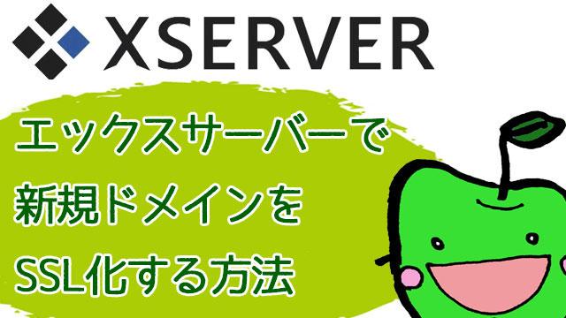 WordPressブログをSSL化する設定方法【新規ドメイン・エックスサーバー】