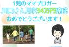 コンサル生の川口さんが月収34万円を達成しました!