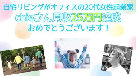 コンサル生のchieさんが月収25万円を達成→翌月100万円オーバー!