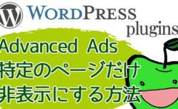 Advanced Adsで特定のページだけ広告を非表示にする方法!【2019最新】