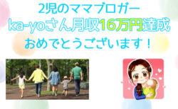 コンサル生のka-yoさんが月収16万円を達成しました!