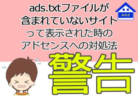 【ads.txtファイルが含まれていないサイト】と警告が出た時の対処法!