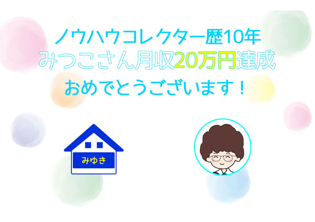コンサル生のみつこさんが月収20万円を達成されました!