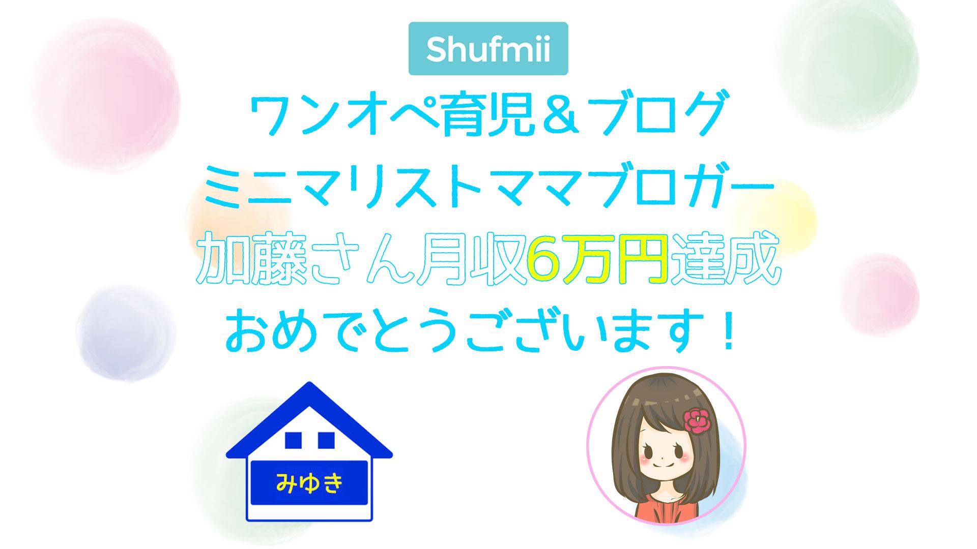 コンサル生の加藤さんが月収6万円を達成されました!