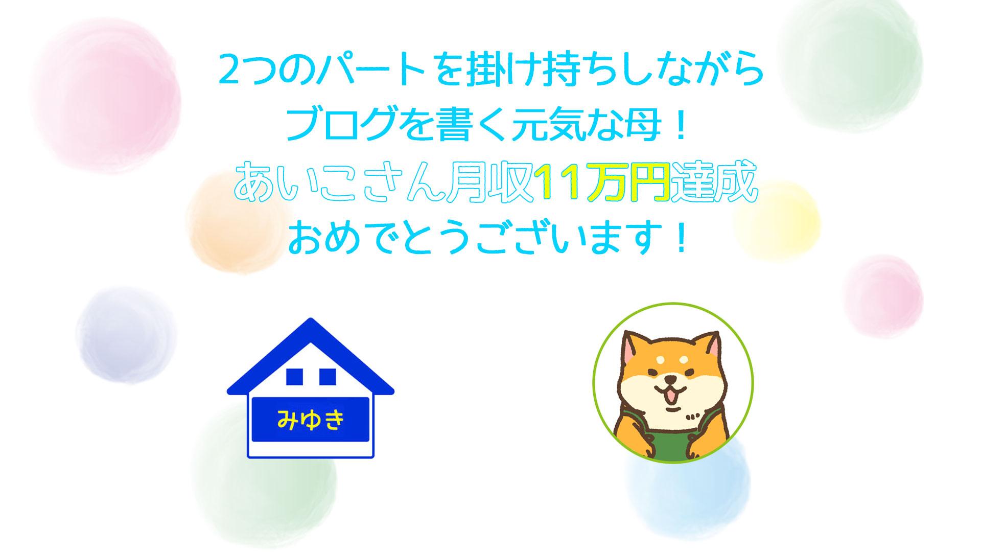 コンサル生のあいこさんが月収11万円を達成されました!