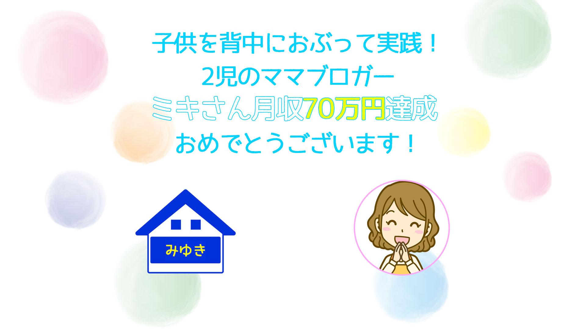 コンサル生のミキさんが月収70万円を達成されました!