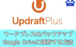 ワードプレスのバックアップ【UpdraftPlus】の設定!グーグルドライブに保存する方法