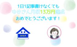 コンサル生のゆきさんが月収13万円を達成されました!