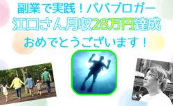 コンサル生の江口さんが月収28万円を達成しました!