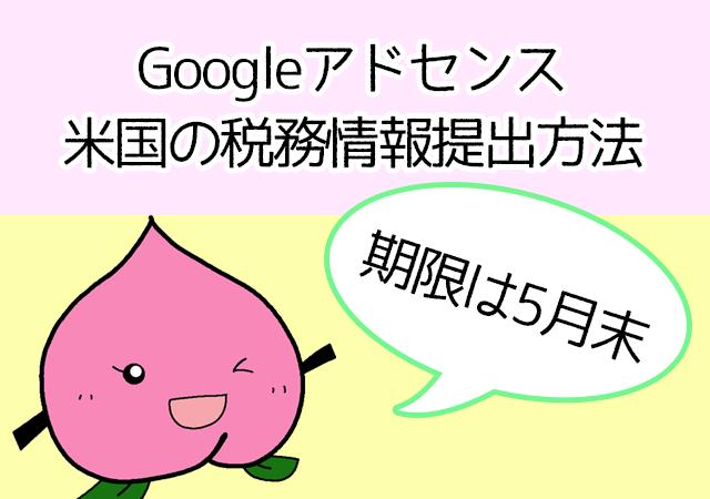 Googleアドセンスの米国の税務情報提出方法のやり方を解説するよ